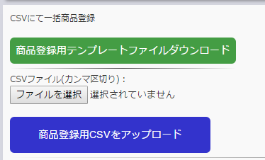 CSV upload